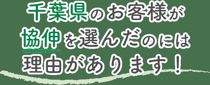 千葉県のお客様が協伸を選んだのには理由があります!
