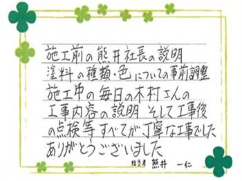 千葉 協伸 外壁塗装施工前の熊井社長の説明、塗料の種類・色についての事前調整すべてが丁寧な仕事でした。