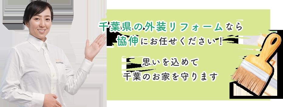 千葉県の外装リフォームなら協伸にお任せください!