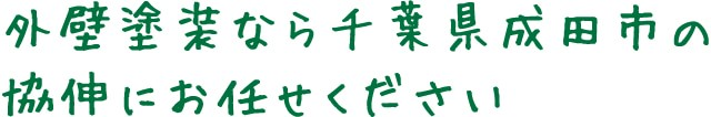 協伸  千葉 外壁塗装 外壁塗装なら千葉県成田市の協伸にお任せください