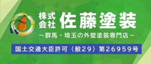 群馬・埼玉で塗装工事なら佐藤塗装にお任せください!
