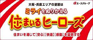 大阪府豊中市にある塗装と防水リフォームなら塗りかえ戦隊!住まいるヒーローズにお任せください。