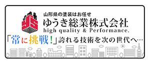 山形の塗り替えリフォームゆうき総業株式会社
