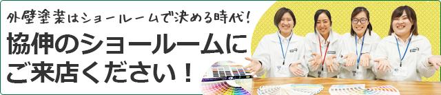 成田市 外壁塗装 色 シミュレーションをお考えの方へ