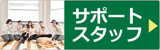 千葉 協伸 外壁塗装 サポートスタッフ紹介