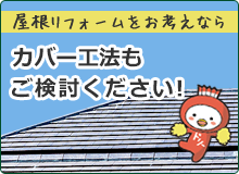 屋根リフォームをお考えなら カバー工法もご検討ください!