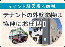 テナント経営者へ朗報 テナントの外壁塗装は協伸にお任せ!