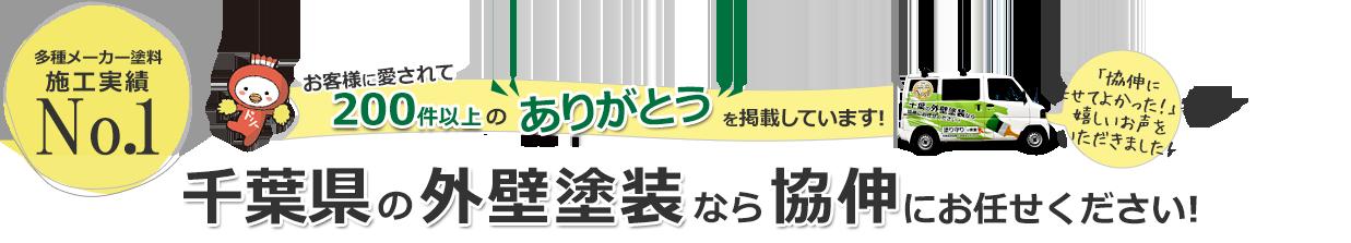 千葉県の外壁塗装なら協伸にお任せください