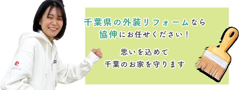 千葉県の外装リフォームなら協伸にお任せ下さい!思いを込めて千葉のお家を守ります